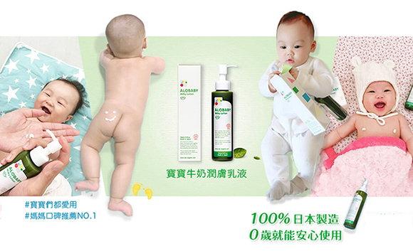 宝宝的肌肤照顾,选对乳液第一步就做对:ALOBABY宝宝牛奶润肤乳液